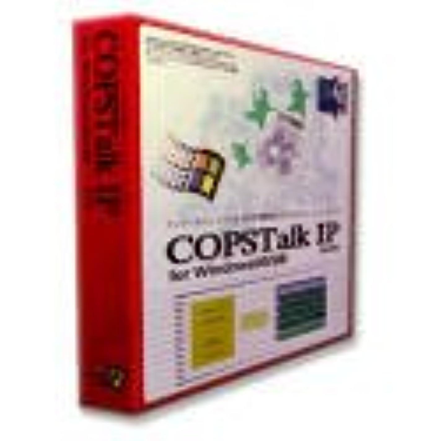 COPSTalk IP 2.5 日本語版