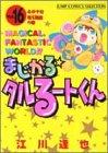 まじかる☆タルるートくん 16 心が十分足る理由の巻 (ジャンプコミックスセレクション)の詳細を見る