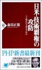 日米・技術覇権の攻防―IT時代の主役はだれか (PHP新書)の詳細を見る