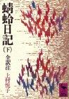 蜻蛉日記 下 (講談社学術文庫 238)
