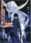 BLOODLINK―夜光 (ファミ通文庫)