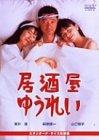 居酒屋ゆうれい [DVD] image