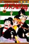 イタズラなKiss (9) (マーガレットコミックス (2129))