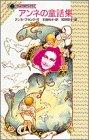 アンネの童話集 (てんとう虫ブックス)
