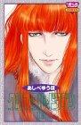 クリスタル☆ドラゴン (19) (Bonita comics)