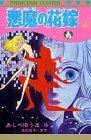 悪魔の花嫁 4 (プリンセスコミックス)の詳細を見る