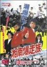 湘南爆走族 [DVD] image
