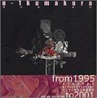 u-1 kumakura works 1995~2001 熊倉裕一画集 (KCピース)
