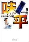 包丁人味平 9 (集英社文庫(コミック版))