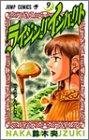 ライジングインパクト (9) (ジャンプ・コミックス)