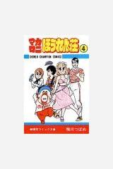 マカロニほうれん荘 4 (少年チャンピオン・コミックス) コミック