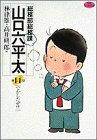 総務部総務課 山口六平太: でかしたぜ!! (14) (ビッグコミックス)