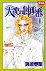 天使の料理番 1 (ボニータコミックス)