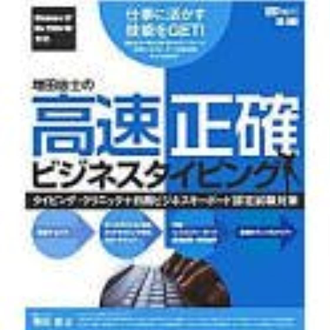 摂動要求ふざけた増田忠士の高速正確 ビジネスタイピング