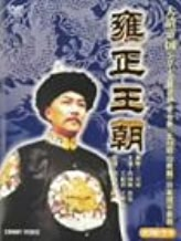 DVD BOX 雍正王朝
