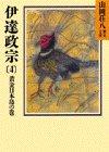 伊達政宗(4)黄金日本島の巻(山岡荘八歴史文庫54)