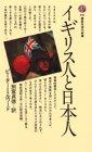 イギリス人と日本人 (講談社現代新書 496)