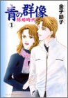 青の群像 1―結婚時代 (秋田レディースコミックスセレクション)