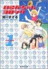 いるかちゃんヨロシク 1 (集英社文庫(コミック版))