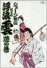 浮浪雲: 遊の巻 (1) (ビッグコミックス)の詳細を見る