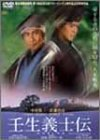 壬生義士伝[DVD]