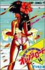 きまぐれオレンジ★ロード (Vol.14) (ジャンプ・コミックス)