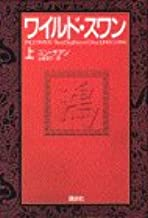 Wild Swans: Three Daughters of China (Japanese Edition)
