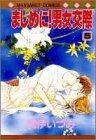 まじめに!男女交際 5 (マーガレットコミックス)