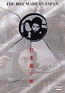 日本製少年 [DVD]