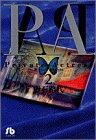 P.A.(プライベートアクトレス) (2) (小学館文庫 あC 12)