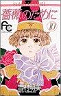 薔薇のために (10) (プチコミフラワーコミックス)
