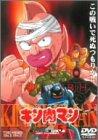 キン肉マン Vol.5[DSTD-06335][DVD]