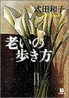 老いの歩き方 (小学館文庫)