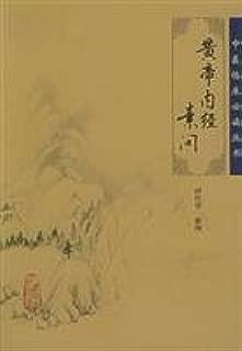 Huang Di Nei Jing Su Wen (paperback)