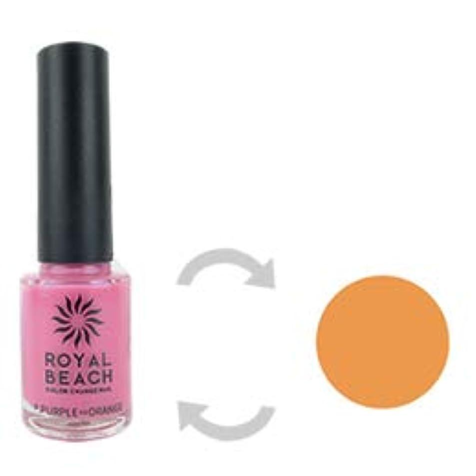 幻影エクスタシー落ち着いて太陽に当たると色が変わるマニキュア ROIYALBEACH カラーチェンジネイル ロイヤルビーチ (ピンクパープル & オレンジ)