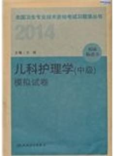 2014 health professional and technical qualification examinations Problem Set Series - Pediatric Nursing (Intermediate) Mock (Professional Code: 372)(Chinese Edition)