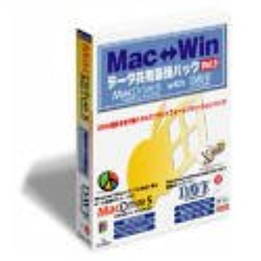 ファセット過度の年次MacDrive 5 日本語版 with DAVE 4.0 日本語版 データ共有最強パック Vol.9