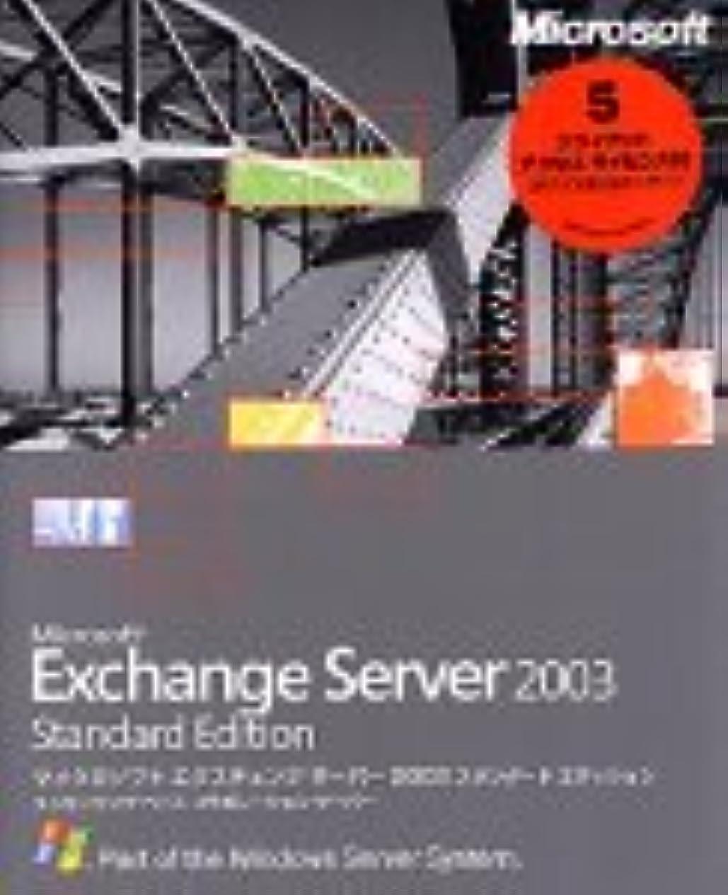 あいまいさ思い出ただやるMicrosoft Exchange Server 2003 Standard Edition 5クライアントアクセスライセンス付