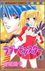 ラブ・モンスター 1 (マーガレットコミックス)