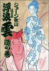 浮浪雲: 造の巻 (25) (ビッグコミックス) - ジョージ秋山