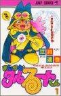 まじかる☆タルるートくん (1) (ジャンプ・コミックス)