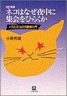ネコはなぜ夜中に集会をひらくか―ネコとイヌの行動学入門 (小学館文庫)