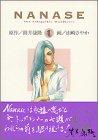 NANASE(1) (ヤンマガKCスペシャル)