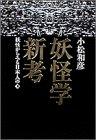 妖怪学新考―妖怪からみる日本人の心―