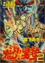 魁!!男塾 2 死闘!冥凰島決勝トーナメント (集英社カセット 23 COBALT-SERIES)