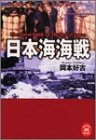 日本海海戦 (学研M文庫)