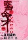 家畜人ヤプー(3) (バーズコミックス)