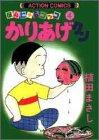 かりあげクン―ほんにゃらゴッコ (4) (アクション・コミックス)