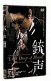 銃声 Last Drop of Blood [DVD]
