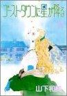 ゴーストタウンに星が降る (ぶ~けコミックスワイド版 (202))